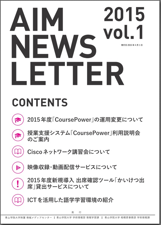 AIM_NEWSLETTER_2015_vol.1